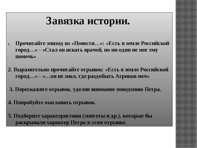Завязка истории. Прочитайте эпизод из «Повести…»: «Есть в земле Российской го...
