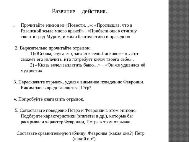 Развитие действия. Прочитайте эпизод из «Повести…»: «Прослышав, что в Рязанск...
