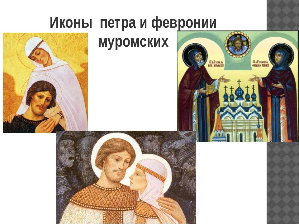 Иконы петра и февронии муромских