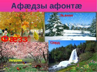 Фæззӕг Афæдзы афонтæ