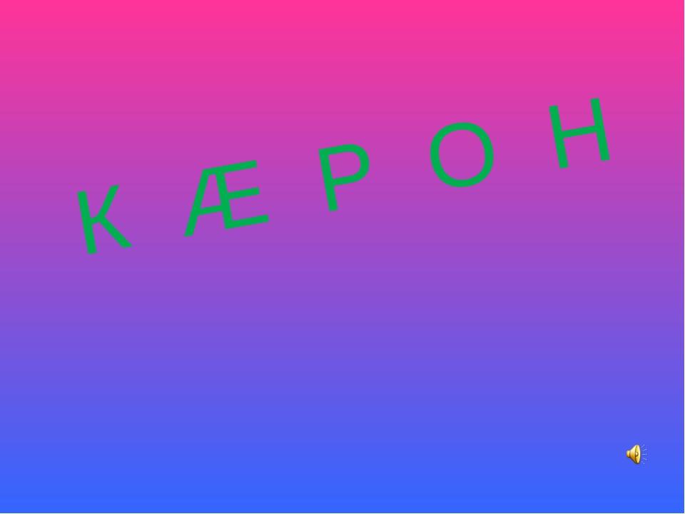 К Æ Р O H
