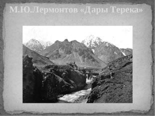 М.Ю.Лермонтов «Дары Терека»