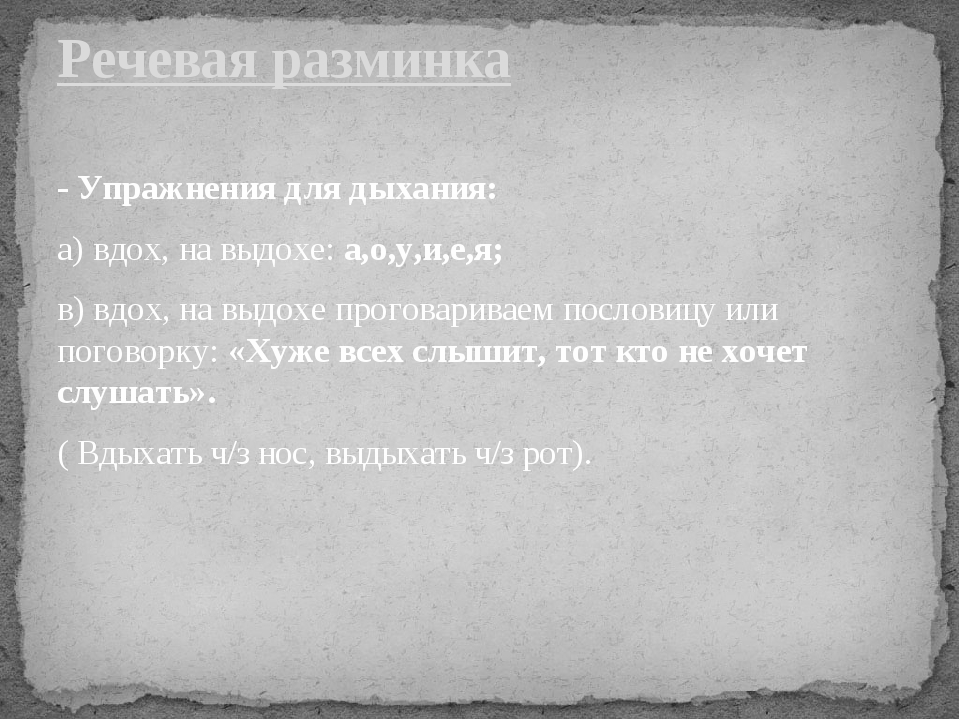- Упражнения для дыхания: а) вдох, на выдохе:а,о,у,и,е,я; в) вдох, на выдохе...