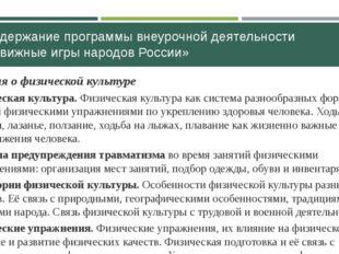 2. Содержание программы внеурочной деятельности «Подвижные игры народов Росси