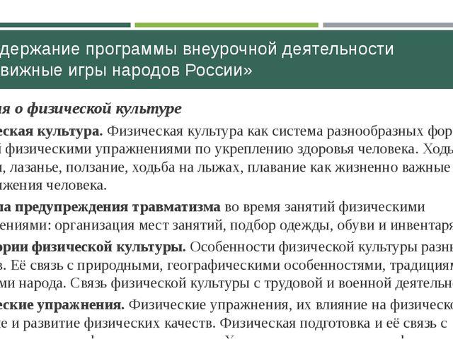 2. Содержание программы внеурочной деятельности «Подвижные игры народов Росси...
