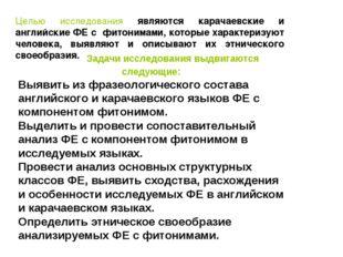 Целью исследования являются карачаевские и английские ФЕ с фитонимами, которы