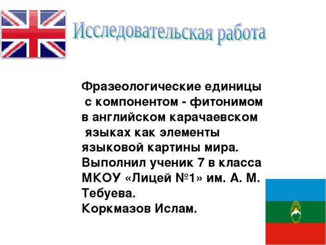 Фразеологические единицы с компонентом - фитонимом в английском карачаевском...