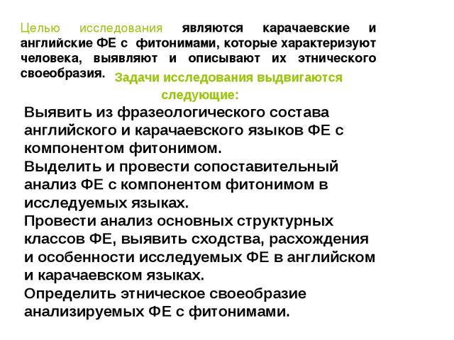 Целью исследования являются карачаевские и английские ФЕ с фитонимами, которы...