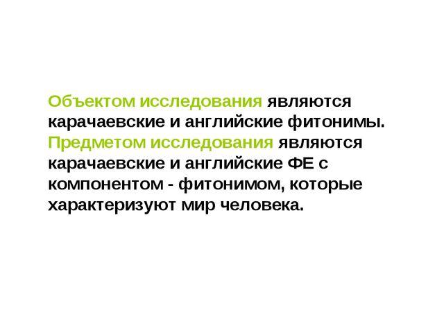 Объектом исследования являются карачаевские и английские фитонимы. Предметом...