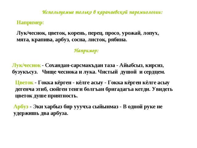 Используемые только в карачаевской паремиологии: Например: Лук/чеснок, цветок...