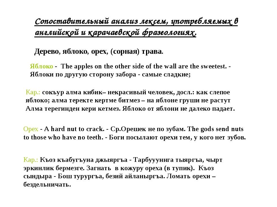 Сопоставительный анализ лексем, употребляемых в английской и карачаевской фра...