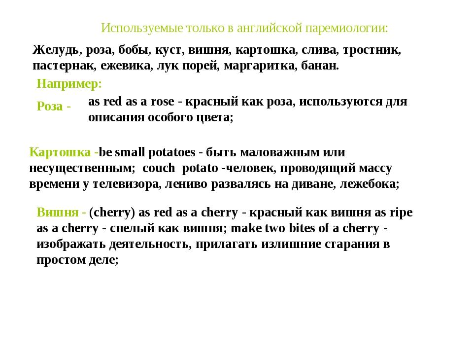 Используемые только в английской паремиологии: Желудь, роза, бобы, куст, вишн...