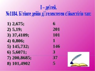 1) 2,675; 2) 5,19; 3) 37,4109; 4) 0,806; 5) 145,732; 6) 5,6071; 7) 200,8685;