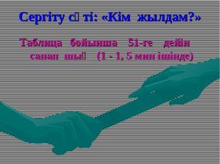 Сергіту сәті: «Кім жылдам?» Таблица бойынша 51-ге дейін санап шық (1 - 1, 5 м
