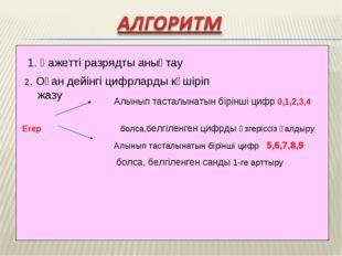 Қажетті разрядты анықтау Алынып тасталынатын бірінші цифр 0,1,2,3,4 Егер болс