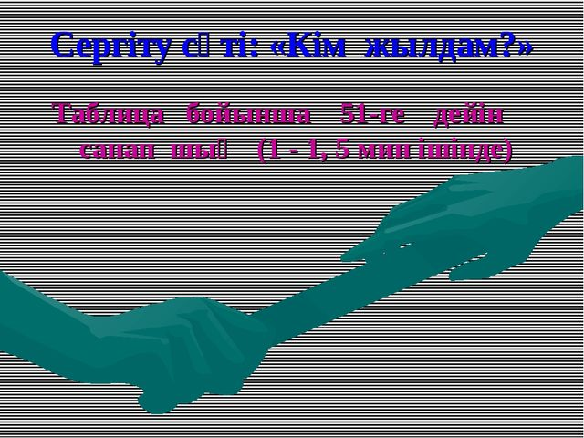 Сергіту сәті: «Кім жылдам?» Таблица бойынша 51-ге дейін санап шық (1 - 1, 5 м...