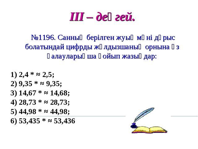 ІІІ – деңгей. №1196. Санның берілген жуық мәні дұрыс болатындай цифрды жұлдыз...