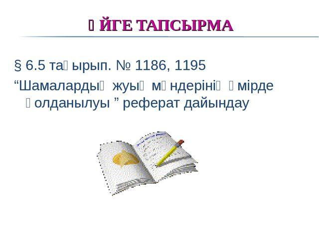 """ҮЙГЕ ТАПСЫРМА § 6.5 тақырып. № 1186, 1195 """"Шамалардың жуық мәндерінің өмірде..."""