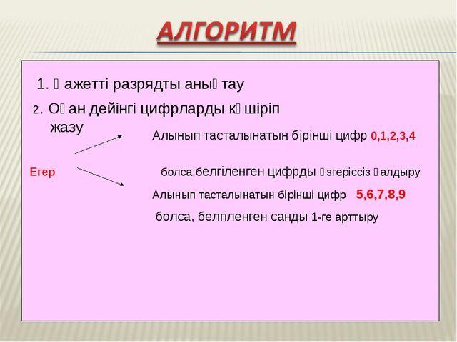 Қажетті разрядты анықтау Алынып тасталынатын бірінші цифр 0,1,2,3,4 Егер болс...