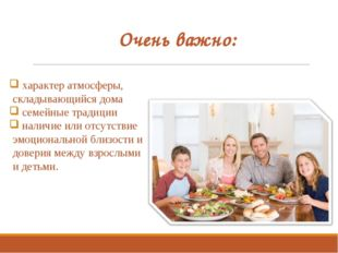 Очень важно: характер атмосферы, складывающийся дома семейные традиции наличи