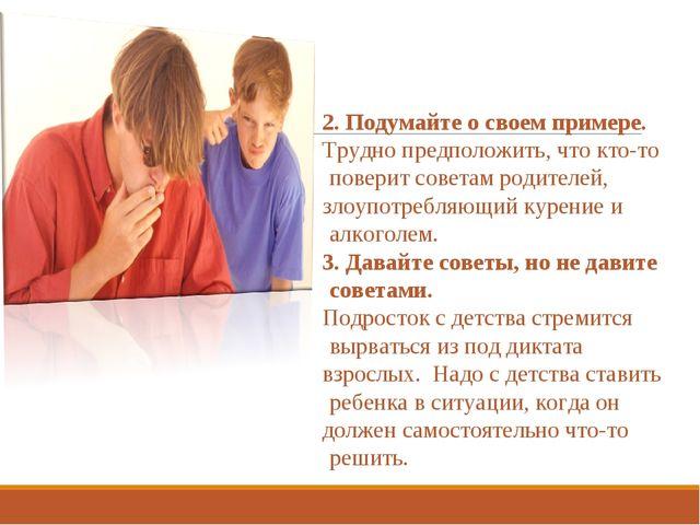 2. Подумайте о своем примере. Трудно предположить, что кто-то поверит советам...