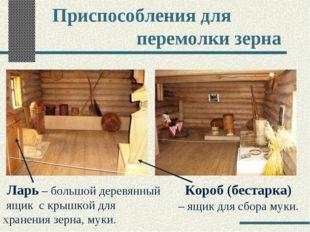 Приспособления для перемолки зерна – большой деревянный ящик с крышкой для хр