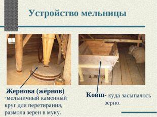 Жернова (жёрнов) Ковш куда засыпалось зерно. мельничный каменный круг для пер
