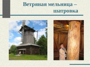 Ветряная мельница – шатровка