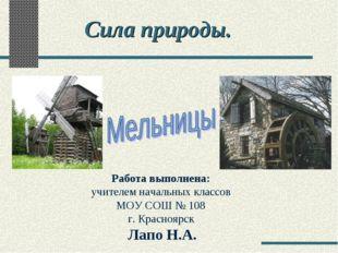 Работа выполнена: учителем начальных классов МОУ СОШ № 108 г. Красноярск Лапо