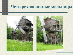 Четырехлопастные мельницы