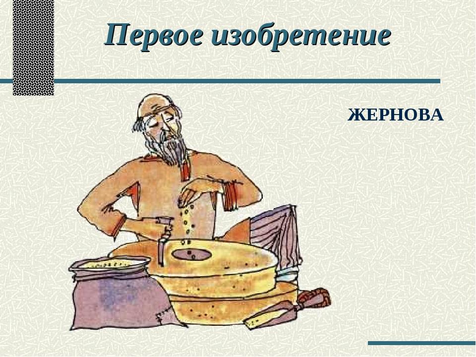Первое изобретение ЖЕРНОВА