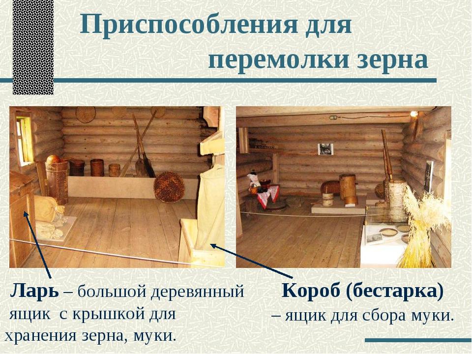 Приспособления для перемолки зерна – большой деревянный ящик с крышкой для хр...