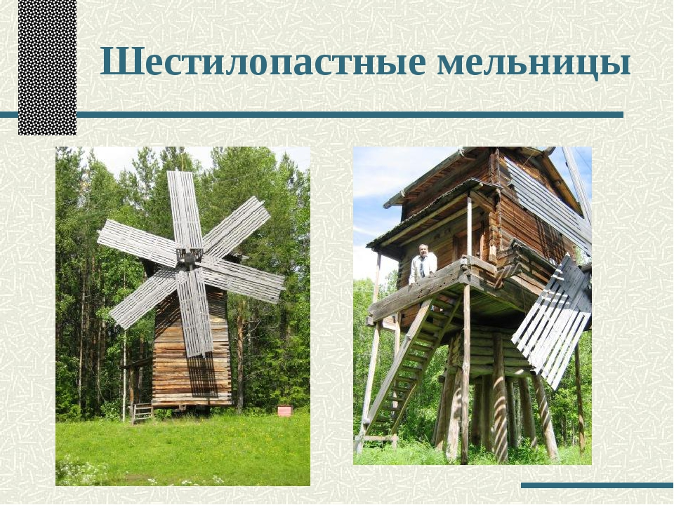 Шестилопастные мельницы
