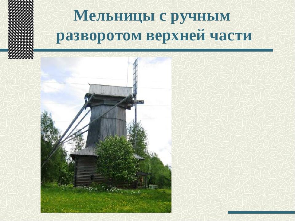 Мельницы с ручным разворотом верхней части