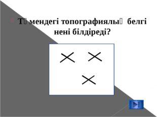 """Бағыт белгілері """"N"""" – Солтүстік – 0 """"S"""" – Оңтүстік - 180 """"W""""- Батыс - 270 """"E"""""""