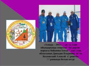 Жарысқа қатысушылар төмендегідей бөлінеді: № топтар 1. МЖ10-12 МЖ 60-70-75 2.