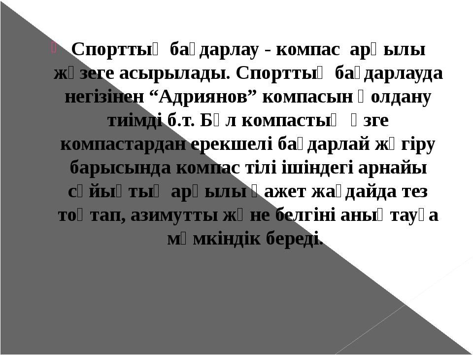 Спорттық бағдарлауда жіберілген қатеге қосылатын айып уақыты № Элита Әрқатеге...