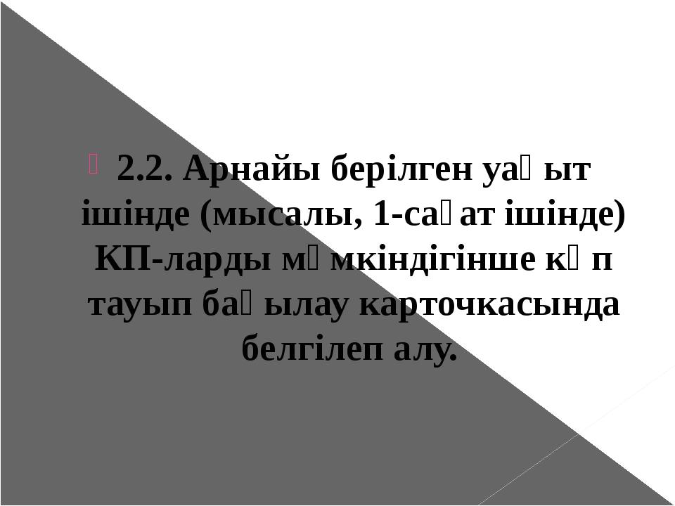 № І-топ Міндеттер № ІІ-топ 1. Халенов Ұ. Дистанция басшысы 1. Тілеуғалиев Б....