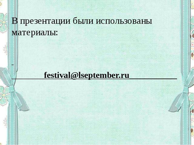 В презентации были использованы материалы: festival@lseptember.ru___________