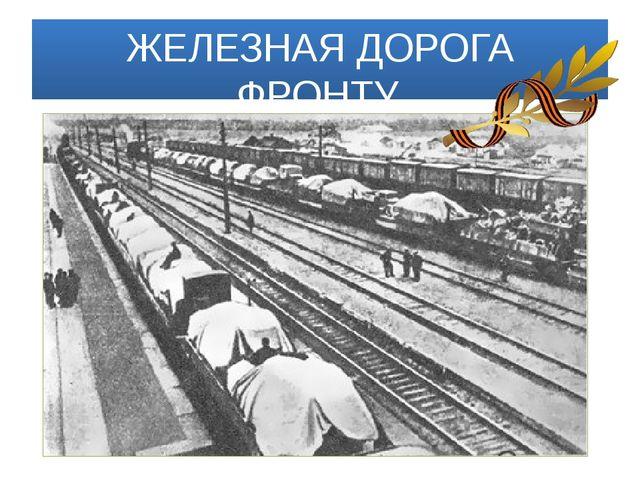 ЖЕЛЕЗНАЯ ДОРОГА ФРОНТУ.