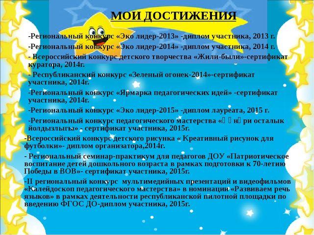 МОИ ДОСТИЖЕНИЯ -Региональный конкурс «Эко лидер-2013» -диплом участника, 201...