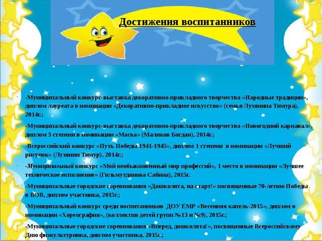 Достижения воспитанников -Муниципальный конкурс-выставка декоративно-приклад...