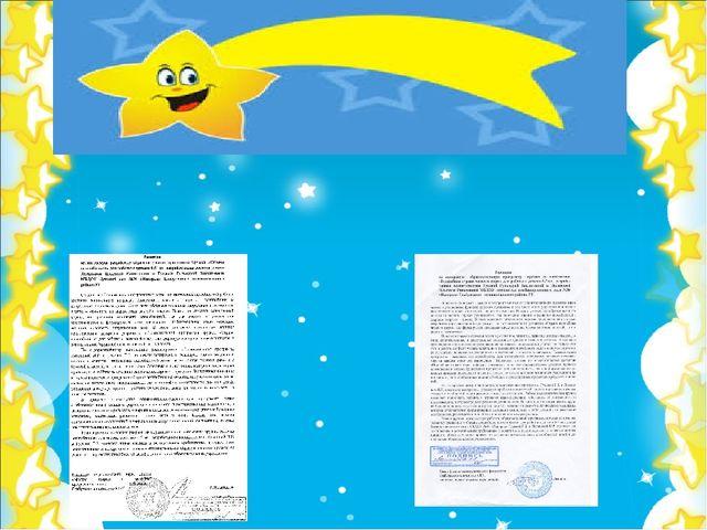 Участие в разработке и реализации проектов: - авторская программа кружка « С...