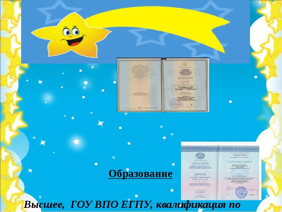 Образование Высшее, ГОУ ВПО ЕГПУ, квалификация по диплому учитель математики...