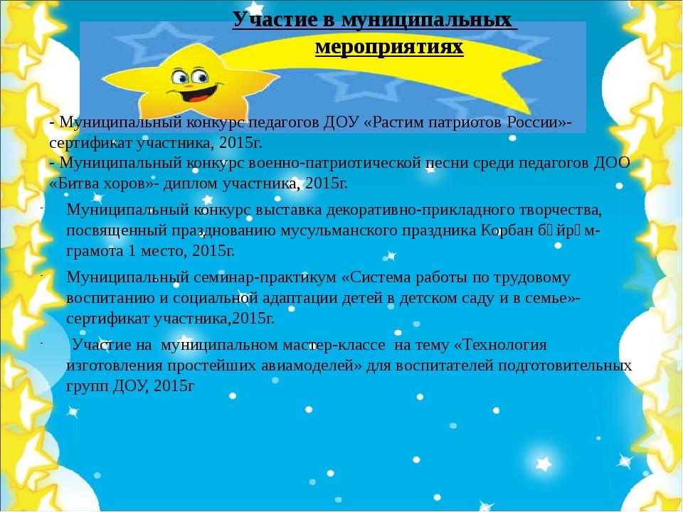 Участие в муниципальных мероприятиях - Муниципальный конкурс педагогов ДОУ «...