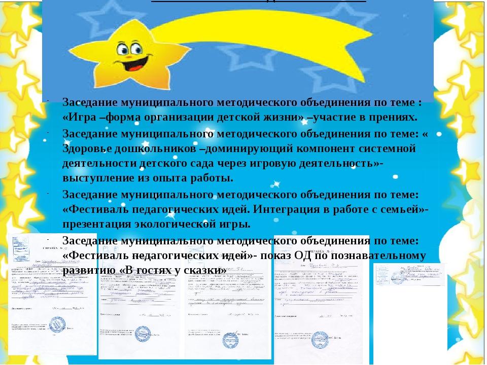 Участие на заседаниях ММО Заседание муниципального методического объединения...