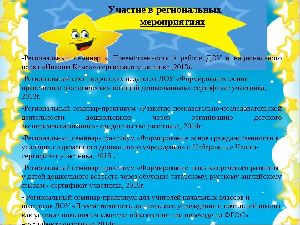 Участие в региональных мероприятиях -Региональный семинар « Преемственность...