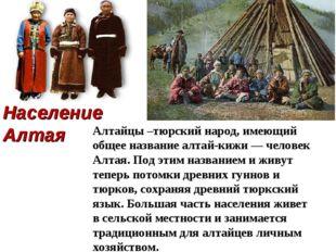 Население Алтая Алтайцы –тюрский народ, имеющий общее название алтай-кижи—