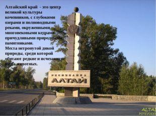 Скала 4 брата Алтайский край - это центр великой культуры кочевников, с глуб