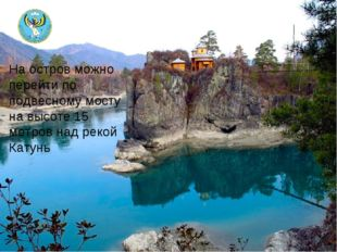 На остров можно перейти по подвесному мосту на высоте 15 метров над рекой Кат